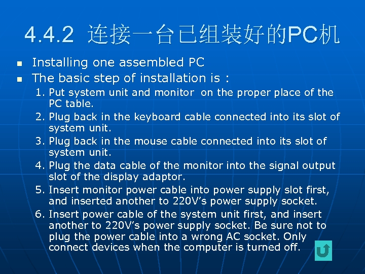 4. 4. 2 连接一台已组装好的PC机 n n Installing one assembled PC The basic step of