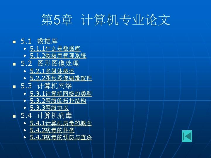 第 5章 计算机专业论文 n 5. 1 数据库 • 5. 1. 1什么是数据库 • 5. 1.