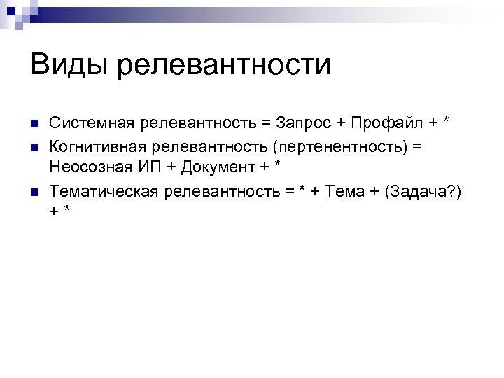 Виды релевантности n n n Системная релевантность = Запрос + Профайл + * Когнитивная