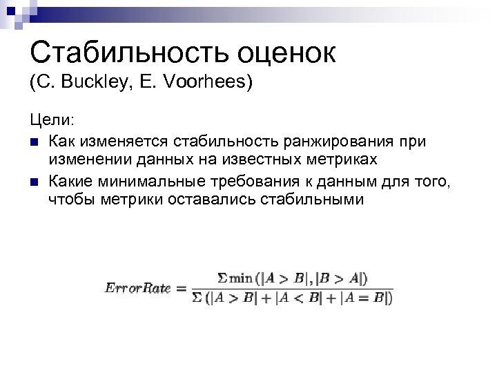 Стабильность оценок (C. Buckley, E. Voorhees) Цели: n Как изменяется стабильность ранжирования при изменении