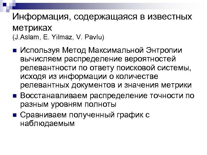 Информация, содержащаяся в известных метриках (J. Aslam, E. Yilmaz, V. Pavlu) n n n