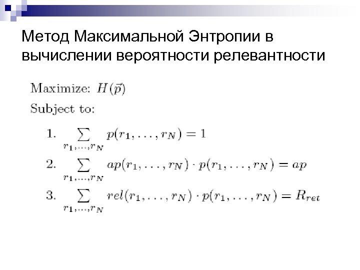 Метод Максимальной Энтропии в вычислении вероятности релевантности