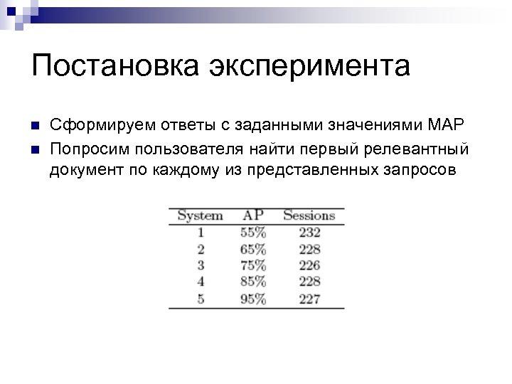 Постановка эксперимента n n Сформируем ответы с заданными значениями MAP Попросим пользователя найти первый