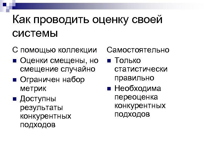 Как проводить оценку своей системы С помощью коллекции n Оценки смещены, но смещение случайно