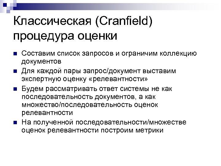 Классическая (Cranfield) процедура оценки n n Составим список запросов и ограничим коллекцию документов Для