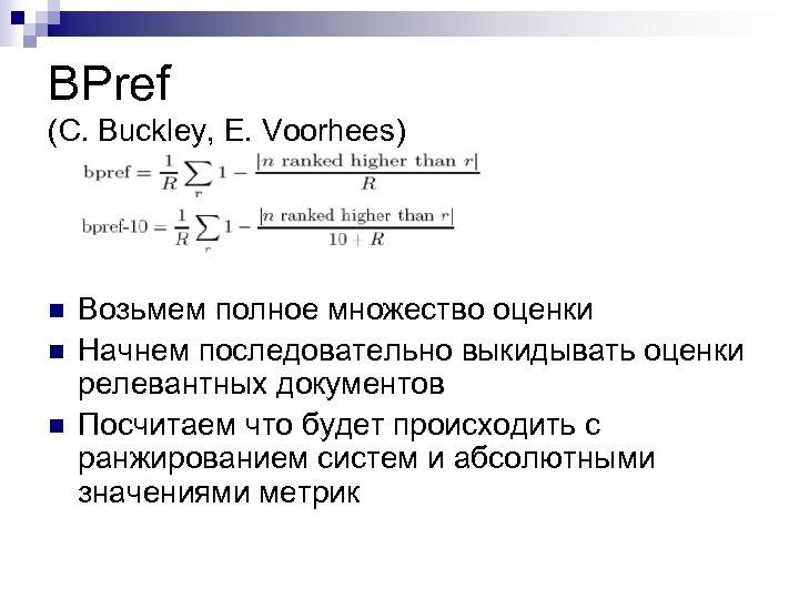 BPref (C. Buckley, E. Voorhees) n n n Возьмем полное множество оценки Начнем последовательно