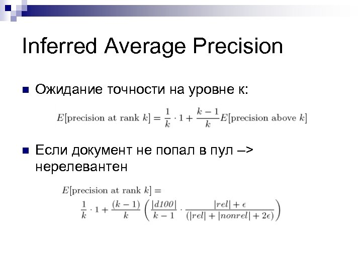 Inferred Average Precision n Ожидание точности на уровне к: n Если документ не попал