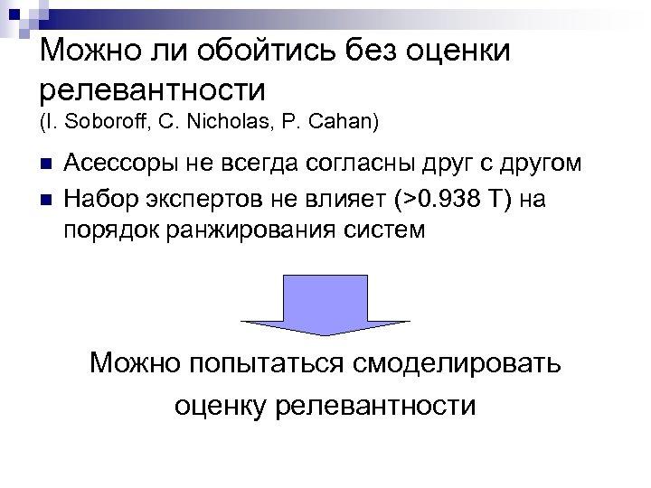 Можно ли обойтись без оценки релевантности (I. Soboroff, C. Nicholas, P. Cahan) n n