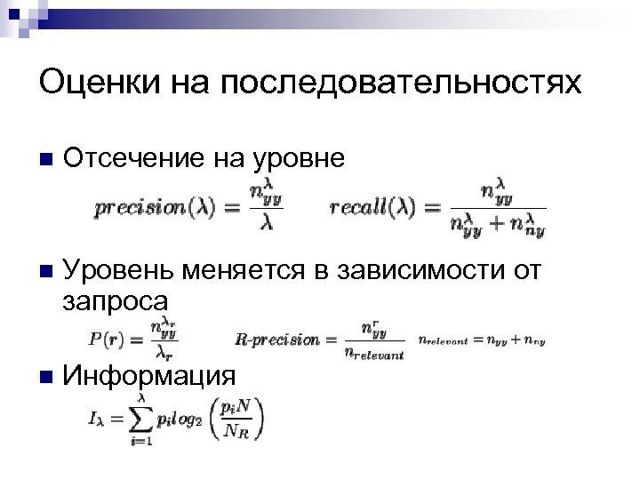 Оценки на последовательностях n Отсечение на уровне n Уровень меняется в зависимости от запроса