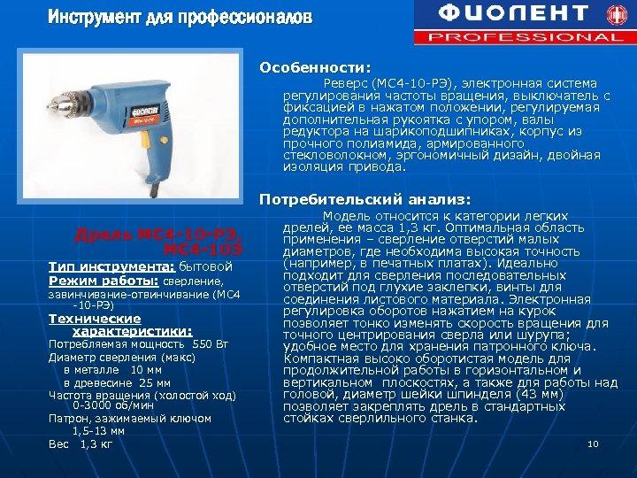 Инструмент для профессионалов Особенности: Реверс (МС 4 -10 -РЭ), электронная система регулирования частоты вращения,