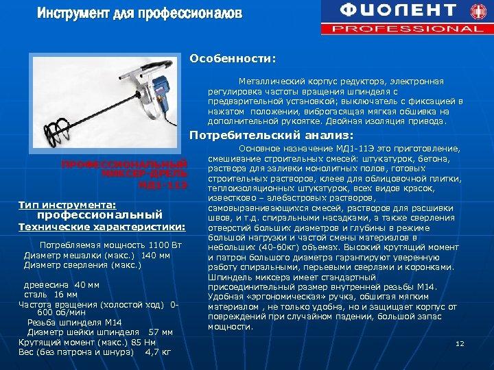 Инструмент для профессионалов Особенности: Металлический корпус редуктора, электронная регулировка частоты вращения шпинделя с предварительной