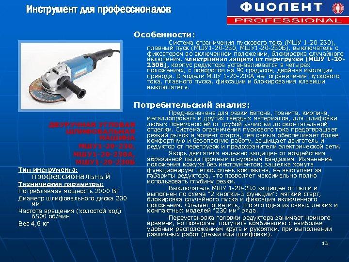 Инструмент для профессионалов Особенности: Система ограничения пускового тока (МШУ 1 -20 -230), плавный пуск