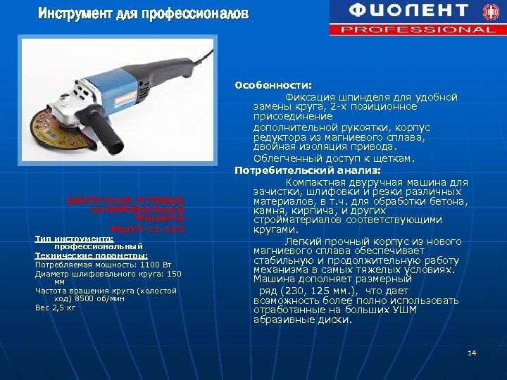 Инструмент для профессионалов ДВУРУЧНАЯ УГЛОВАЯ ШЛИФОВАЛЬНАЯ МАШИНА МШУ 3 -11 -150 Тип инструмента: профессиональный