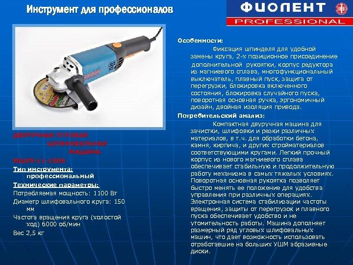 Инструмент для профессионалов ДВУРУЧНАЯ УГЛОВАЯ ШЛИФОВАЛЬНАЯ МАШИНА МШУ 5 -11 -150 Э Тип инструмента: