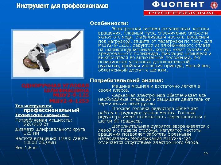 Инструмент для профессионалов Особенности: Электронная система регулировки частоты вращения, плавный пуск, ограничение скорости холостого