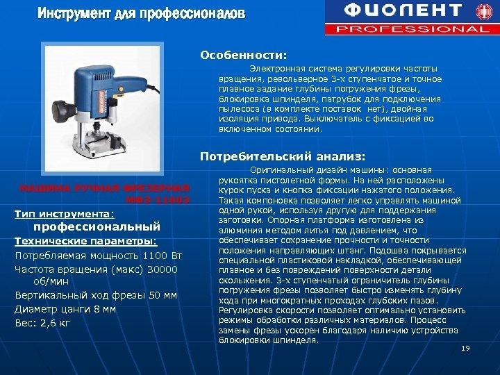Инструмент для профессионалов Особенности: Электронная система регулировки частоты вращения, револьверное 3 -х ступенчатое и