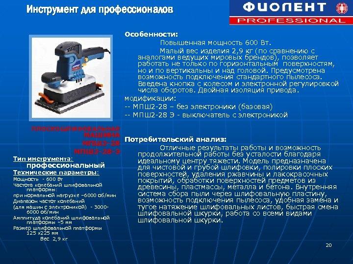 Инструмент для профессионалов Особенности: Повышенная мощность 600 Вт. Малый вес изделия 2, 9 кг