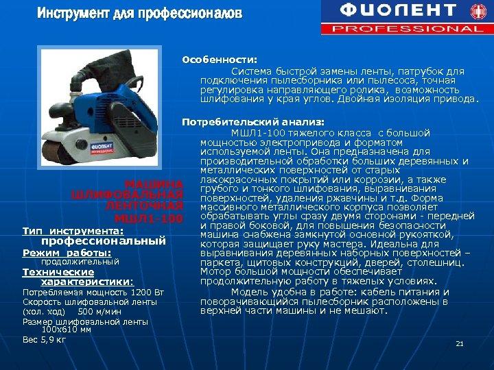 Инструмент для профессионалов Особенности: Система быстрой замены ленты, патрубок для подключения пылесборника или пылесоса,