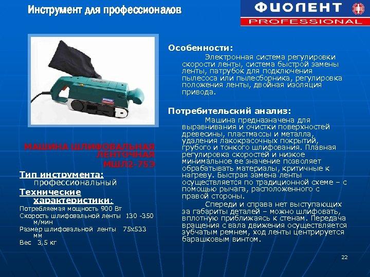 Инструмент для профессионалов Особенности: Электронная система регулировки скорости ленты, система быстрой замены ленты, патрубок