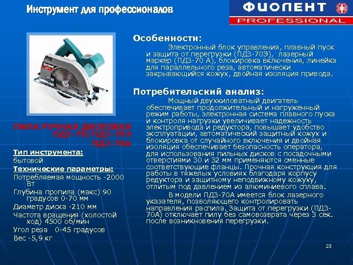 Инструмент для профессионалов Особенности: Электронный блок управления, плавный пуск и защита от перегрузки (ПД