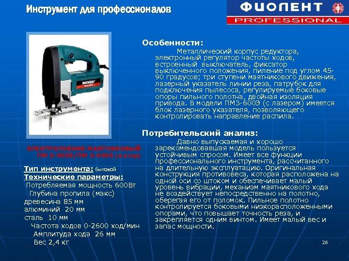 Инструмент для профессионалов Особенности: Металлический корпус редуктора, электронный регулятор частоты ходов, встроенный выключатель, фиксатор