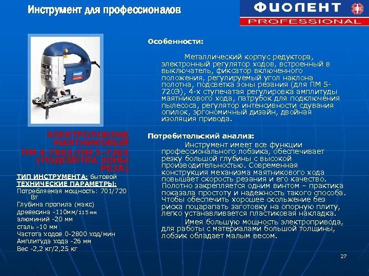 Инструмент для профессионалов Особенности: Металлический корпус редуктора, электронный регулятор ходов, встроенный в выключатель, фиксатор