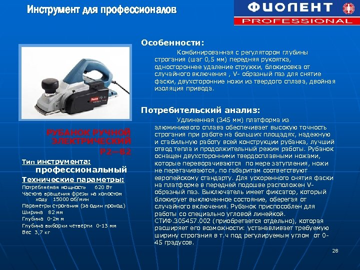 Инструмент для профессионалов Особенности: Комбинированная с регулятором глубины строгания (шаг 0, 5 мм) передняя
