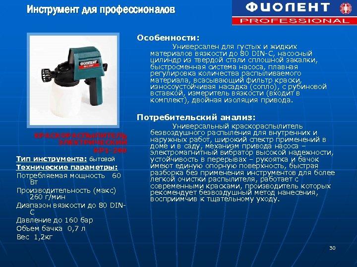 Инструмент для профессионалов Особенности: Универсален для густых и жидких материалов вязкости до 80 DIN-C,