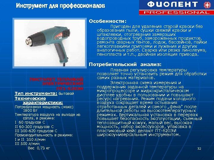 Инструмент для профессионалов Особенности: Пригоден для удаления старой краски без образования пыли, сушки свежей
