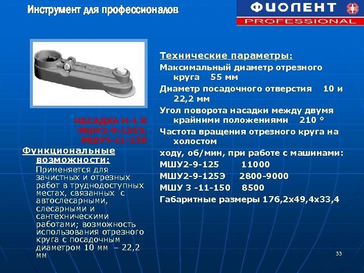 Инструмент для профессионалов Технические параметры: НАСАДКА Н-1 К МШУ 2 -9 -125 Э, МШУ