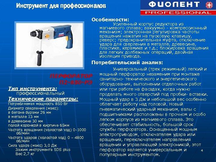 Инструмент для профессионалов Особенности: Усиленный корпус редуктора из магниевого сплава; вакуумно - компрессионный механизм;