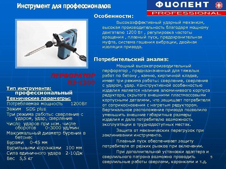 Инструмент для профессионалов Особенности: Высокоэффективный ударный механизм, высокая производительность благодаря мощному двигателю 1200 Вт