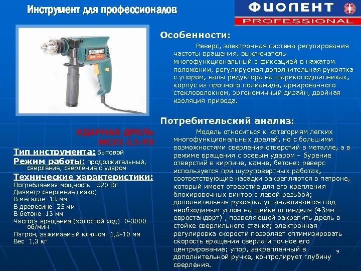 Инструмент для профессионалов Особенности: Реверс, электронная система регулирования частоты вращения, выключатель многофункциональный с фиксацией