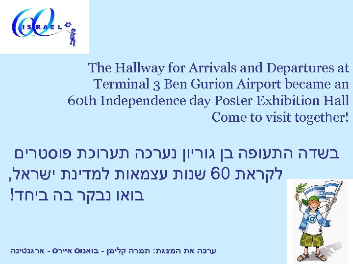The Hallway for Arrivals and Departures at Terminal 3 Ben Gurion Airport became an