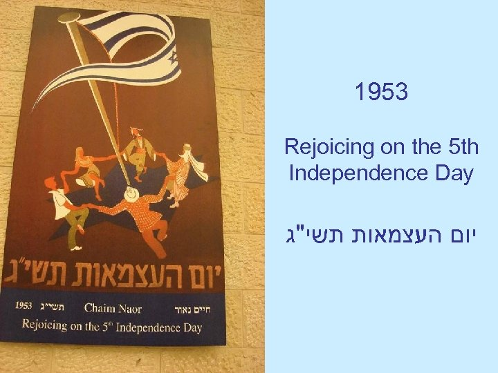 1953 Rejoicing on the 5 th Independence Day יום העצמאות תשי''ג