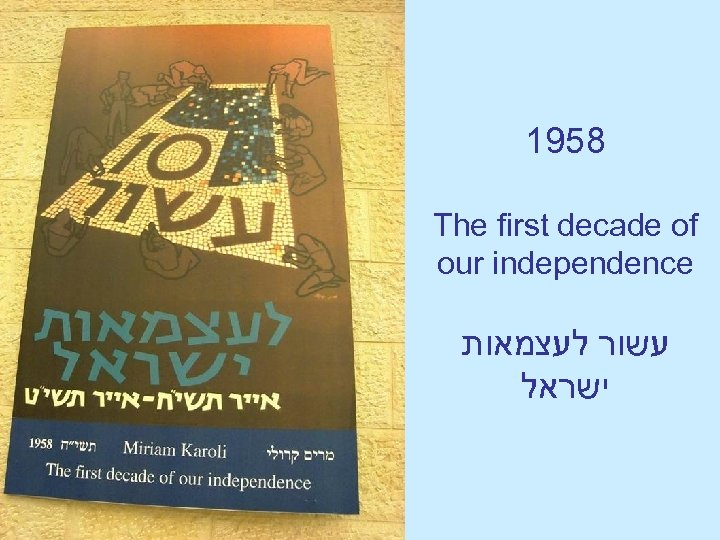 1958 The first decade of our independence עשור לעצמאות ישראל