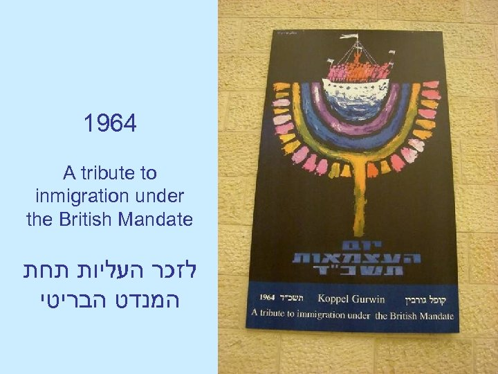 1964 A tribute to inmigration under the British Mandate לזכר העליות תחת המנדט הבריטי