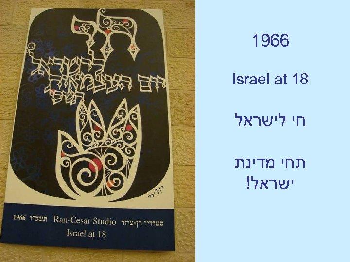 6691 81 Israel at חי לישראל תחי מדינת ישראל!