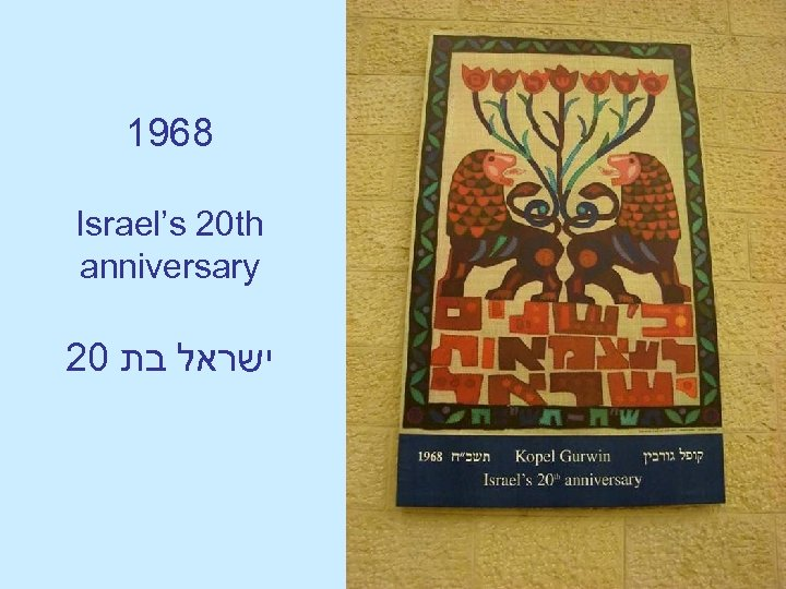1968 Israel's 20 th anniversary 20 ישראל בת