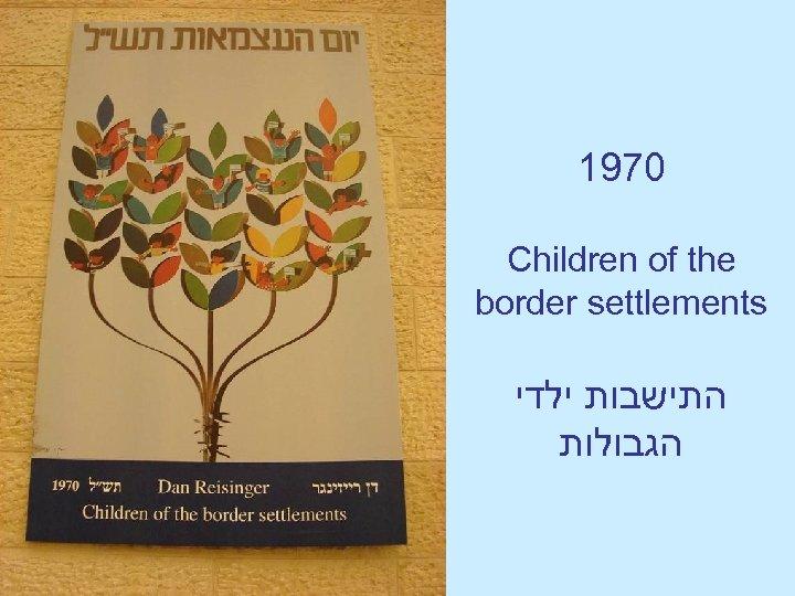 1970 Children of the border settlements התישבות ילדי הגבולות