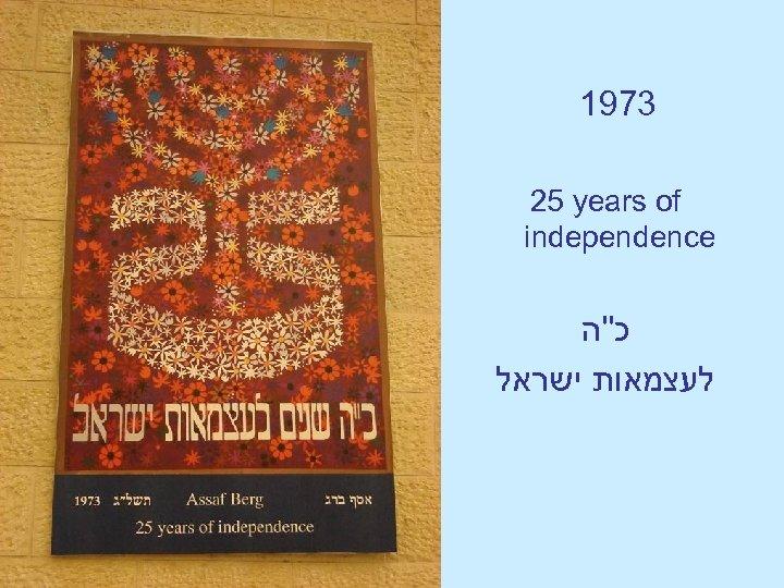 1973 25 years of independence כ''ה לעצמאות ישראל