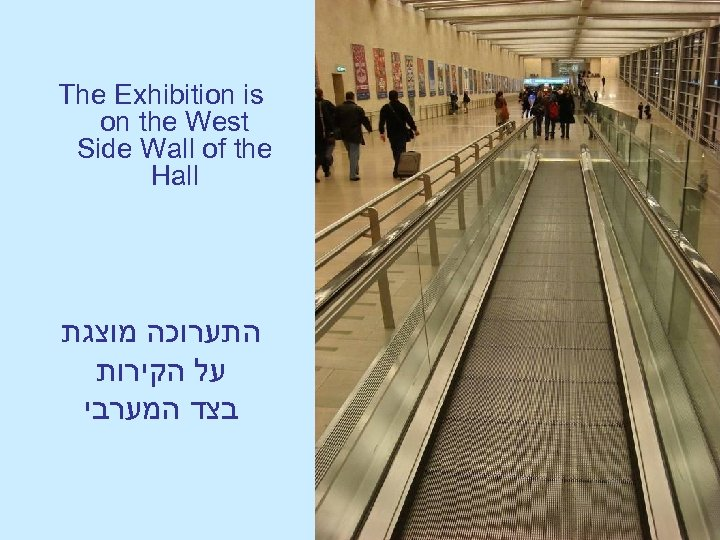 The Exhibition is on the West Side Wall of the Hall התערוכה מוצגת על