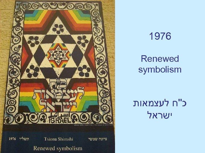 1976 Renewed symbolism כ''ח לעצמאות ישראל