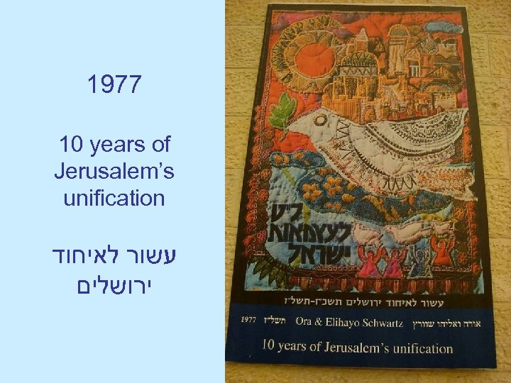 1977 10 years of Jerusalem's unification עשור לאיחוד ירושלים