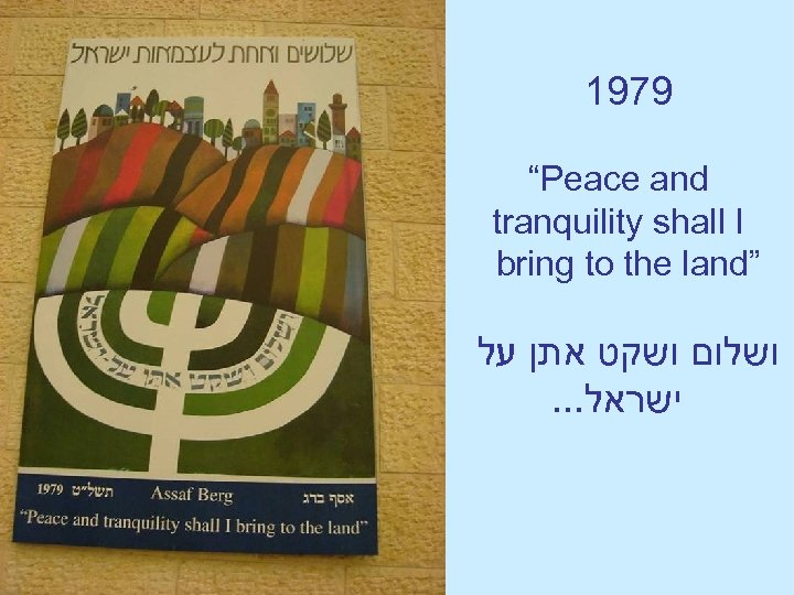 """1979 """"Peace and tranquility shall I bring to the land"""" ושלום ושקט אתן על"""