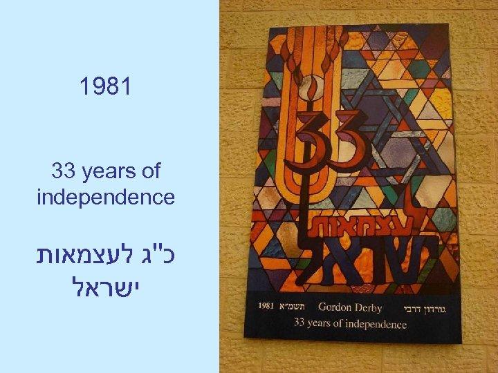 1981 33 years of independence כ''ג לעצמאות ישראל