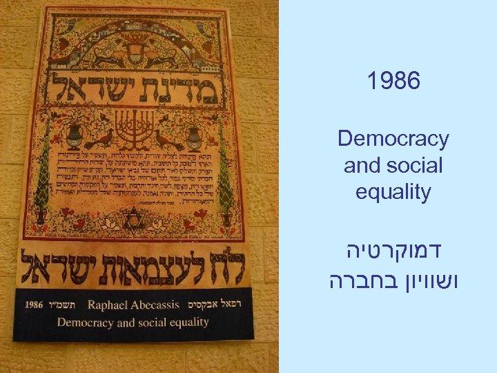 1986 Democracy and social equality דמוקרטיה ושוויון בחברה