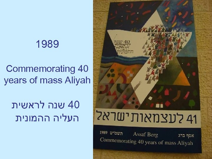 1989 Commemorating 40 years of mass Aliyah 04 שנה לראשית העליה ההמונית