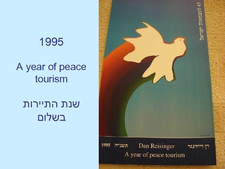 1995 A year of peace tourism שנת התיירות בשלום