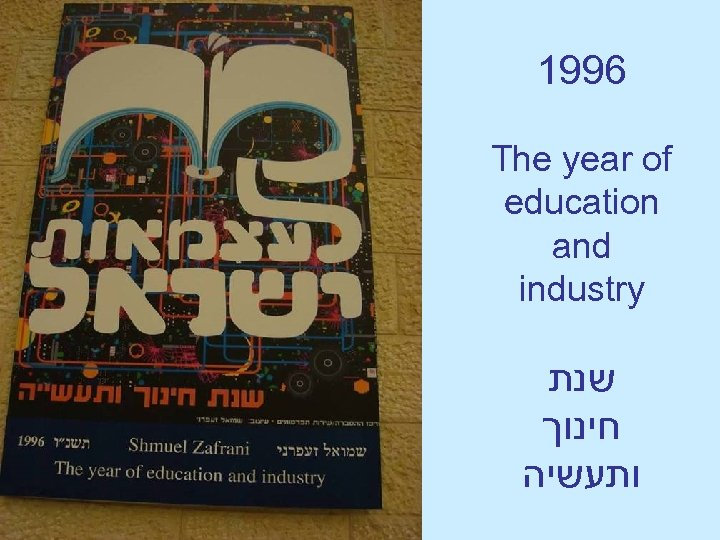 1996 The year of education and industry שנת חינוך ותעשיה